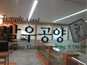 발우공양 Balwoo Gongyang Kong Temple Food Door Signage