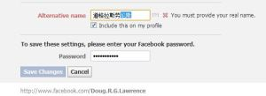Facebook didn't think my alternative Chinese name was real