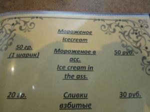 Russian ice cream menu translation mistake